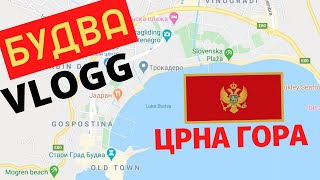 Балканы Моя Черногория Клип Видеоблог 1 Russian tourist