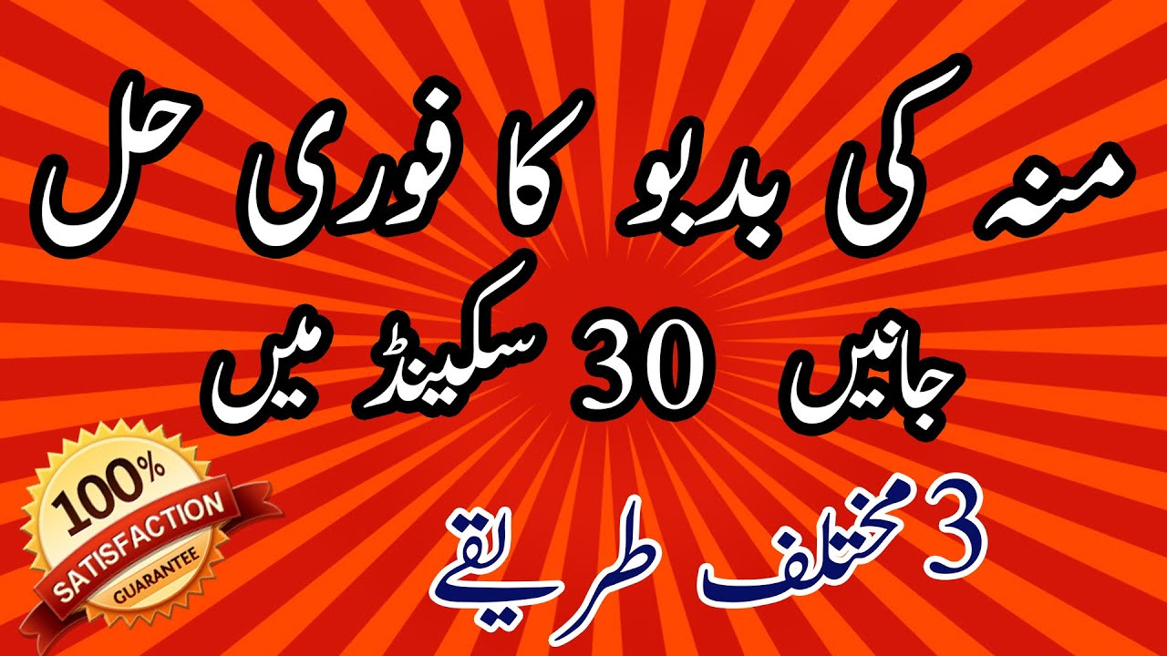 how to get rid of bad mouth smell in urdu