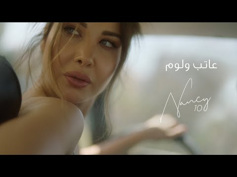 Nancy Ajram - Ateb W Loum (Official Lyric Video) / نانسي عجرم - عاتب و لوم