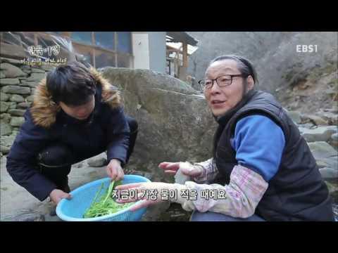 한국기행 - Korea travel_겨울 산중 별난 인생 2부 지리산 그 남자의 천국_#001