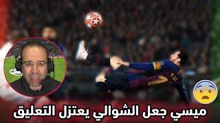 أجمل 15 هدف سجلها ليونيل ميسي بتعليق عصام الشوالي ◄ أهداف اسطورية لن تتكرر أبد !!😮🔥 | Full HD