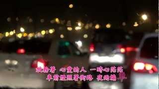 文夏//悲戀的公路