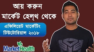 Affiliate Marketing Bangla Video 2018 - How to Make Money With Market Health Affiliation