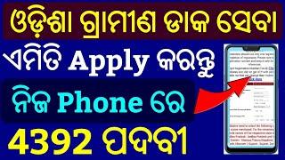 How To Apply Odisha GDS 2019 !! Odisha GDS Online Apply 2019 !! Odisha Postal Circle Apply