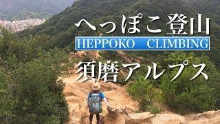 へっぽこ登山 須磨アルプス(兵庫県)