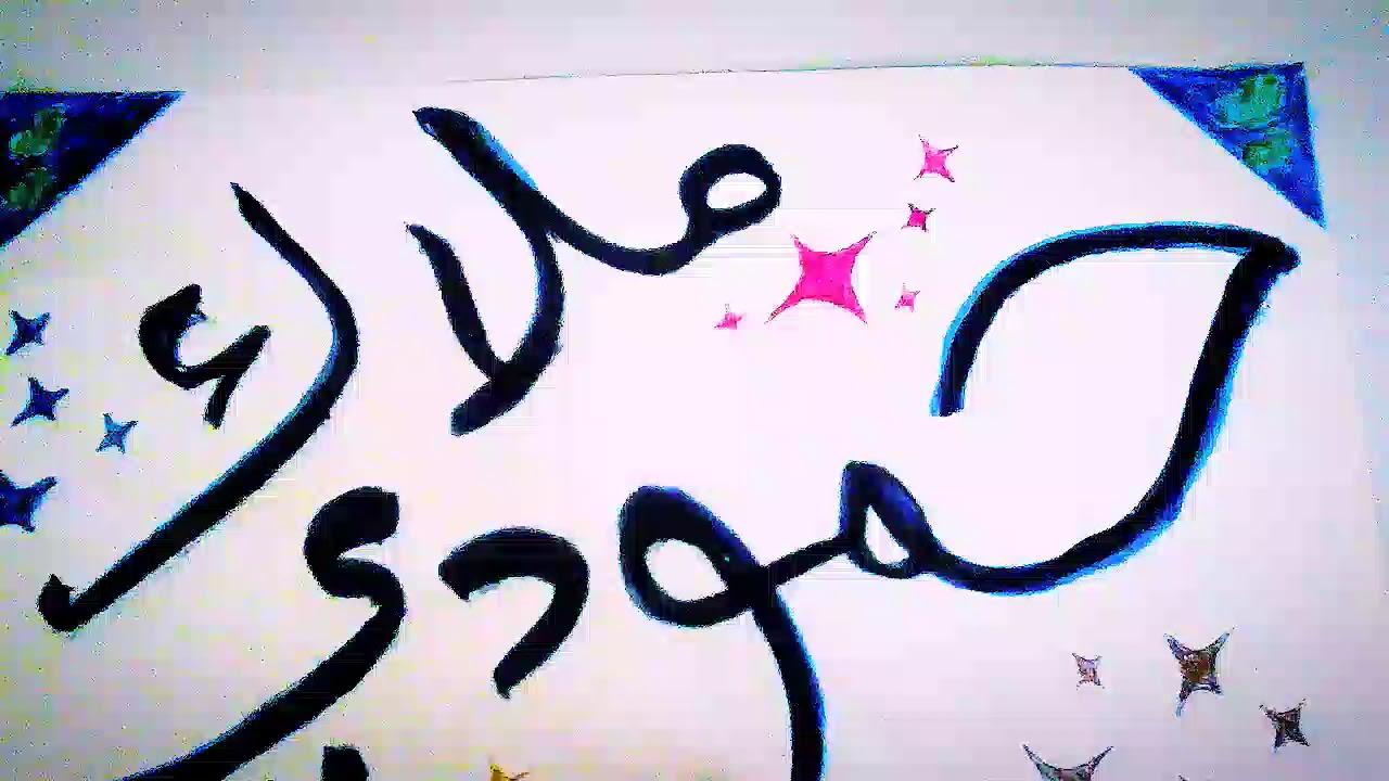 رسم اسم حمودي ملاك اهديله الى اجمل حبيبن تصميمي Youtube