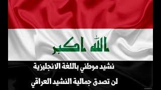 نشيد العراقي موطني باللغة الانكليزية ..لن تتخيل جمالية النشيد
