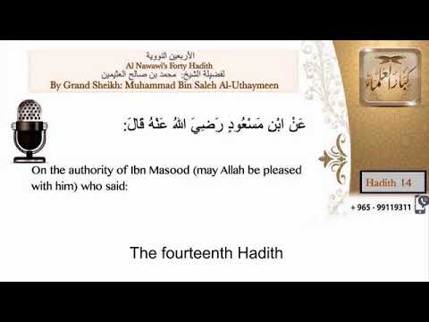 """Explanation of Hadith """"The Blood of The Muslim Is Sacred Except For Three"""" - Shaykh Ibn Al-Uthaymeen"""