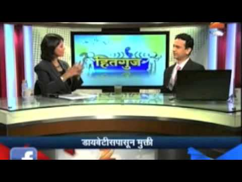Freedom from Diabetes by Dr Pramod Tripathi (Marathi)