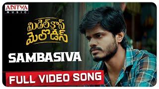 Sambasiva Full Video Song | Middle Class Melodies Songs | Vinod Ananthoju | Sweekar Agasthi