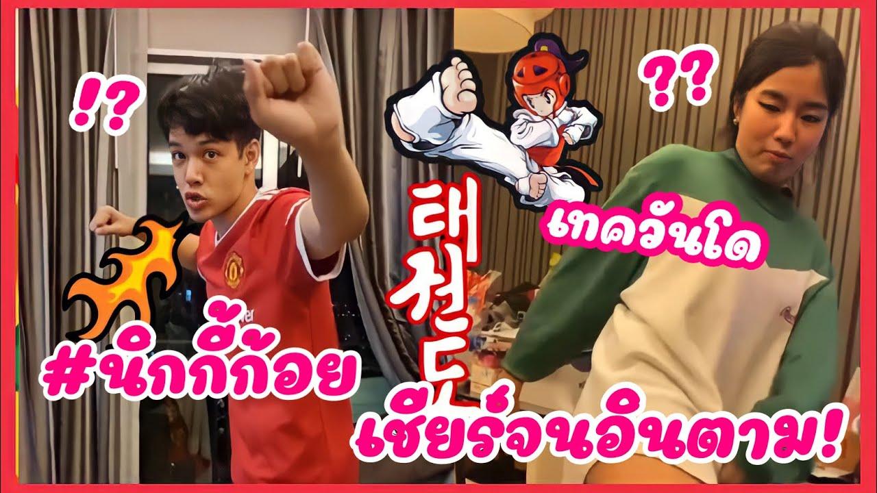 นิกกี้ก้อย อินเทควันโดหลังไทยได้เหรีญทอง ช่วงนี้ออกกำลังกายกันบ่อย #เทควันโดเหรีญทอง#โอลิมปิกไทย