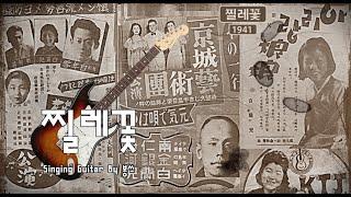 찔레꽃 - 백난아, 임영웅(Singing Guitar)…