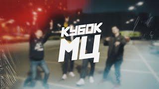 Download HALLOWEEN х VS94SKI x PALMDROPOV x МЦ ПОХОРОНИЛ - КУБОК МЦ (SUMMER TRIP) Mp3 and Videos