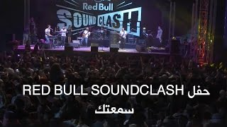 حفل Red Bull SoundClash - سمعتك