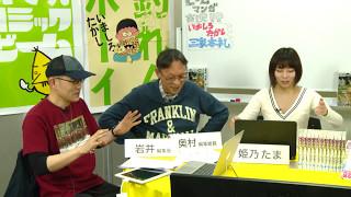 本動画は2017/3/20(月)に放送されたニコニコ生放送「【第6回】ビーム...