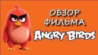 Angry Birds в кино. Обзор фильма без спойлеров