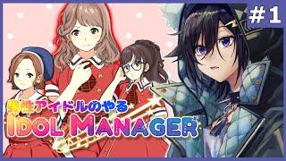 【#1】俺は Idol Manager だぞ【奏手イヅル】
