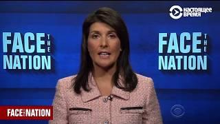 США введут новые санкции в отношении России из-за Асада | НОВОСТИ