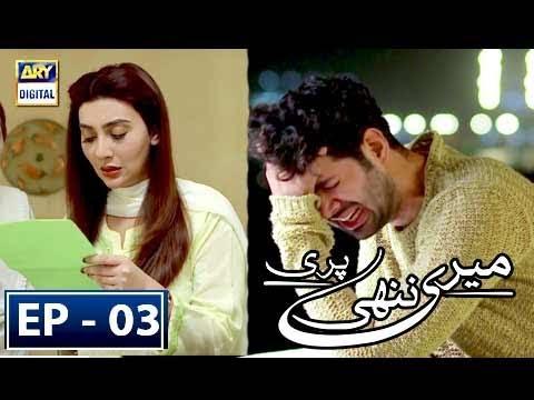 Meri Nanhi Pari - Episode 3 - 19th February 2018 - ARY Digital Drama
