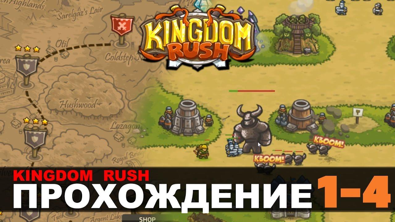 23 июн 2018. Для скачивания доступна очередная версия саги kingdom rush origins для iphone и ipad!. В игре есть новые юниты и не только.