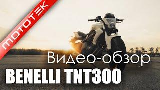 Мотоцикл GEON BENELLI TNT300 | Видео Обзор | Тест Драйв от Mototek