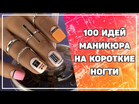 Дизайн ногтей в домашних условиях на короткие ногти фото дизайн