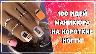 Маникюр на короткие ногти Дизайн короткие ногти Идеи маникюра