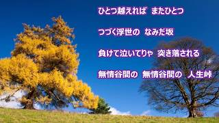人生峠 村田英雄(オリジナル歌手) 氷川 きよし / 村木 賢吉 (COVER...