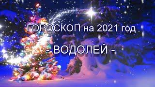 ВОДОЛЕЙ  - ГОРОСКОП на 2021 год