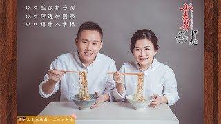 小夫妻拌麵 英文版影片