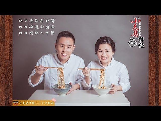 【小夫妻拌麵】小夫妻品牌介紹│英文版