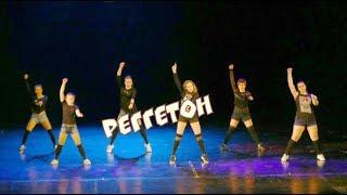 Реггетон   - танцевальная школа в СПб