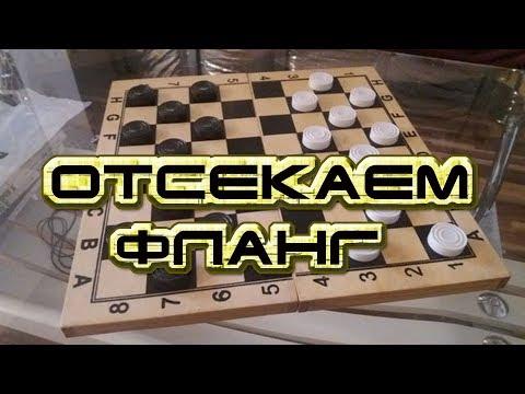 Игры Шашки на двоих -