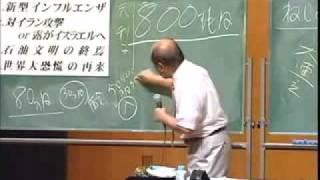 宇野正美 世界大恐慌と核戦争(新型インフルエンザ)9/13