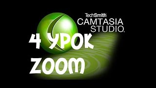 Camtasia Studio 8 (4 урок)-ZOOM(Приближение ,выделение конкретного обьекта)