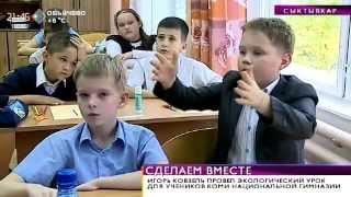 Игорь Ковзель провел экологический урок для учеников Коми национальной гимназии. 9 сентября 2015