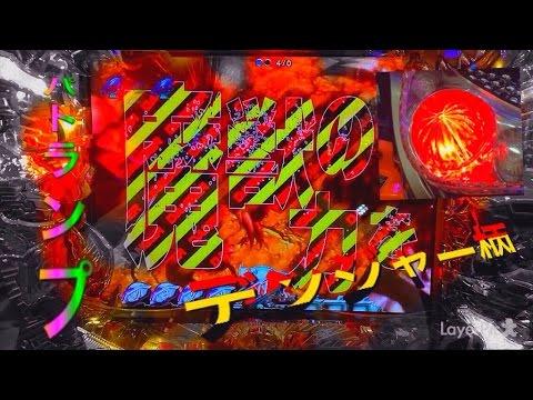 【1000ハマり パチンコCRプロジェクトアームズ】パトランプ点灯、デンジャー柄カットイン、赤保留、共振チャレンジ、初当たり大当り2発
