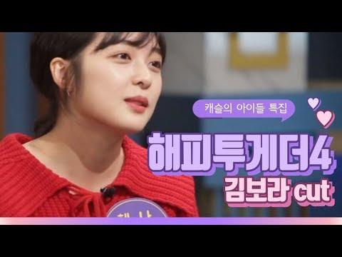 [김보라] 해피투게더4_캐슬의아이들