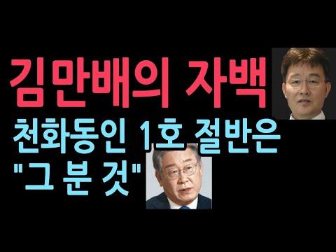 """김만배 """"천화동인 1호 배당금 절반은 그분 것"""" - YouTube"""