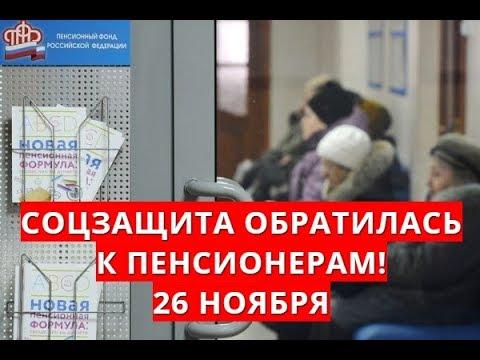 Соцзащита обратилась к пенсионерам! 26 ноября