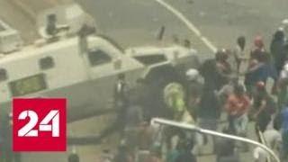 Виновные в попытке госпереворота в Венесуэле не останутся безнаказанными - Россия 24