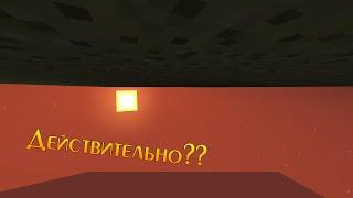 Крайности Minecraft: Потолок мира