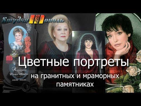 Цветные портреты на памятниках в Белгороде от Студии Тополь