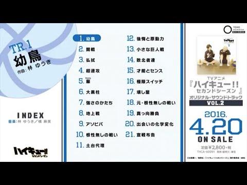 『ハイキュー!!セカンド・シーズン』オリジナル・サウンドトラック②試聴動画