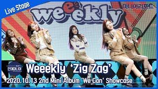 위클리(Weeekly) 'Zig Zag' Showcas…