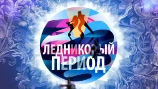 Ледниковый период 2 сезон 13 выпуск Финал 24.12.2016