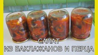Как приготовить салат из баклажан.Салат из баклажанов и перца.Вкусный салат из баклажанов на зиму