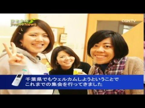 [日本全国 Praise News] 343編 千葉 Returnees in Chiba 「りっちーば」 (佐藤 ルツ子)