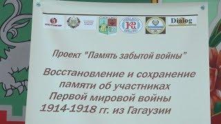 ГАГАУЗСКО-БОЛГАРСКОЕ ЭХО ПЕРВОЙ МИРОВОЙ ВОЙНЫ