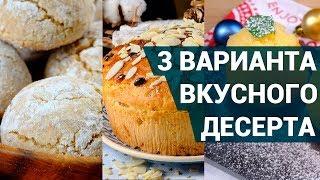 Как приготовить десерт, который понравится каждому? | Простой и вкусный десерт дома